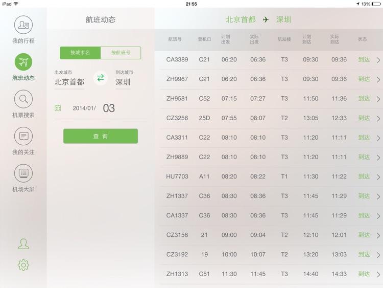 航旅纵横HD screenshot-3