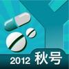 うっかりお薬チェッカ 薬価(2012年秋号)