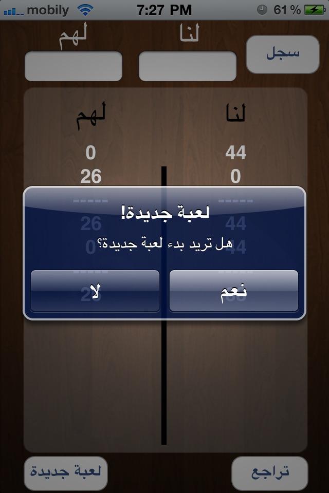 قيد Screenshot