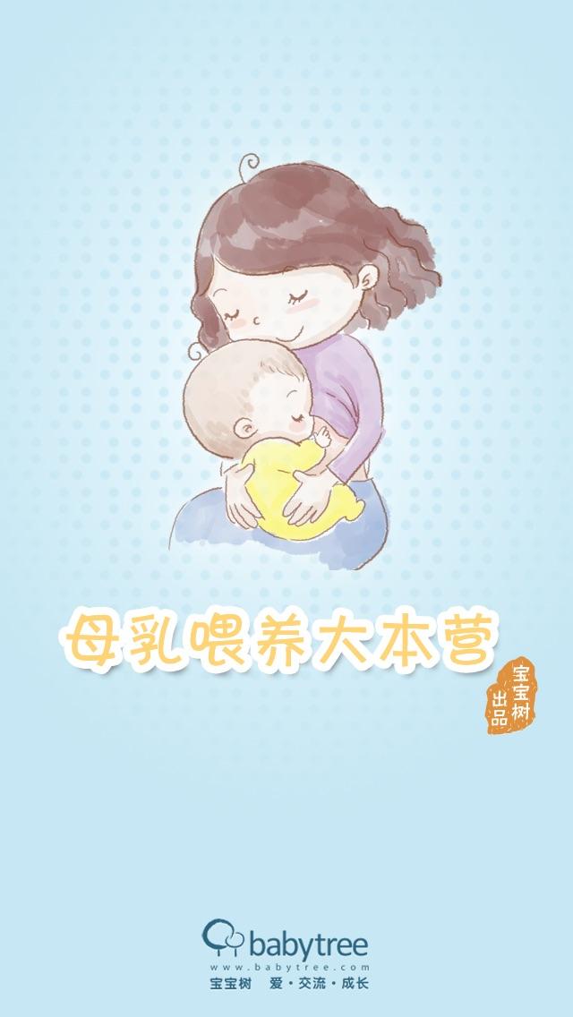 母乳喂养大本营 Screenshot