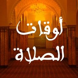 Prière Maroc