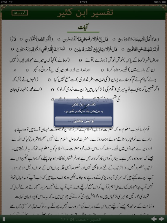 Quran Urdu Tafseer HD screenshot-4