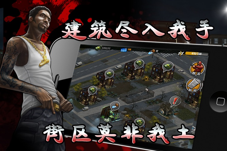 街头风云 screenshot-4
