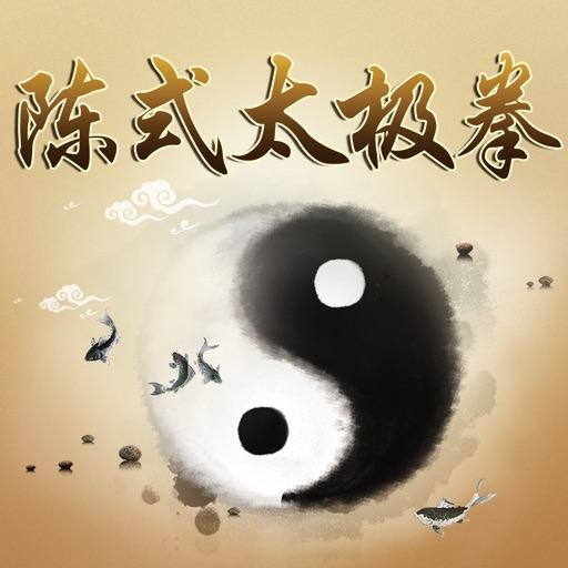 陈式太极拳-武术名家讲解示范,Chen Tai-chi, A Kind of Traditional Chinese Shadowboxing