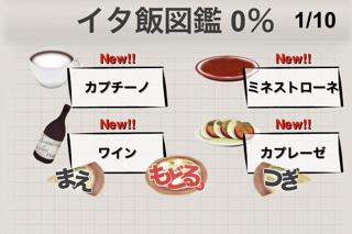 俺のイタリアン食ってみろ! ScreenShot2