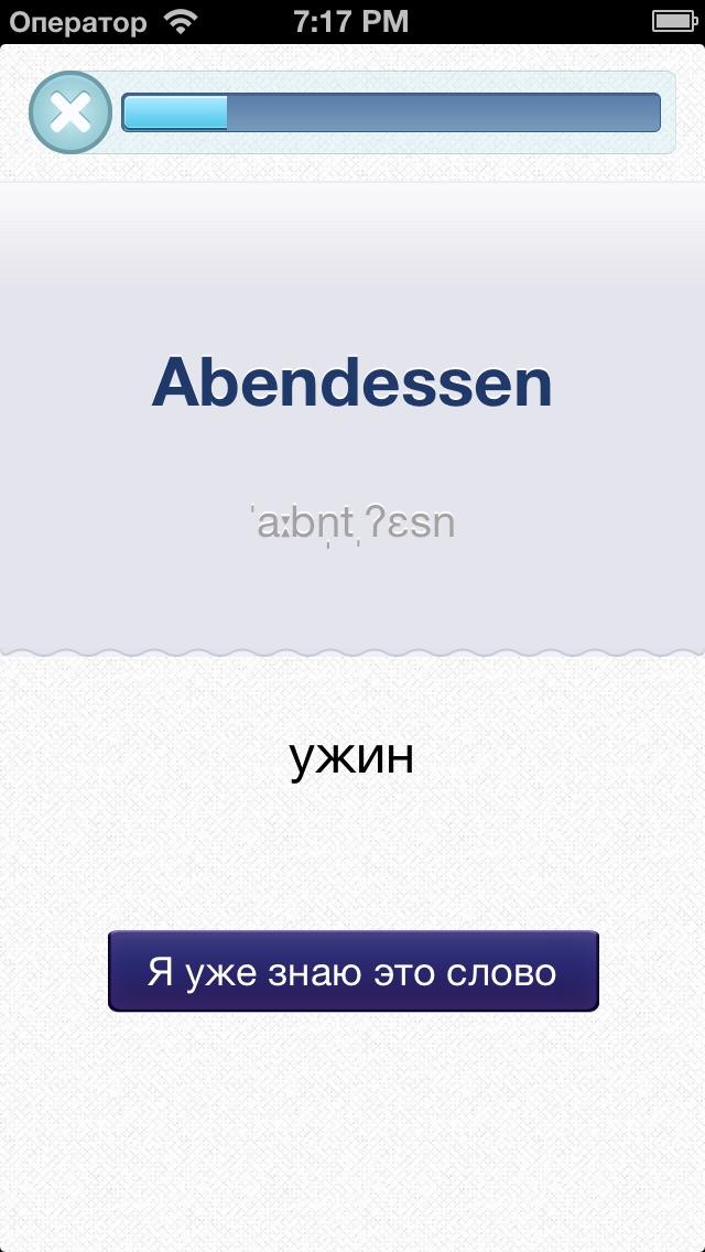 Screenshot #3 pour Немецкий язык для начинающих