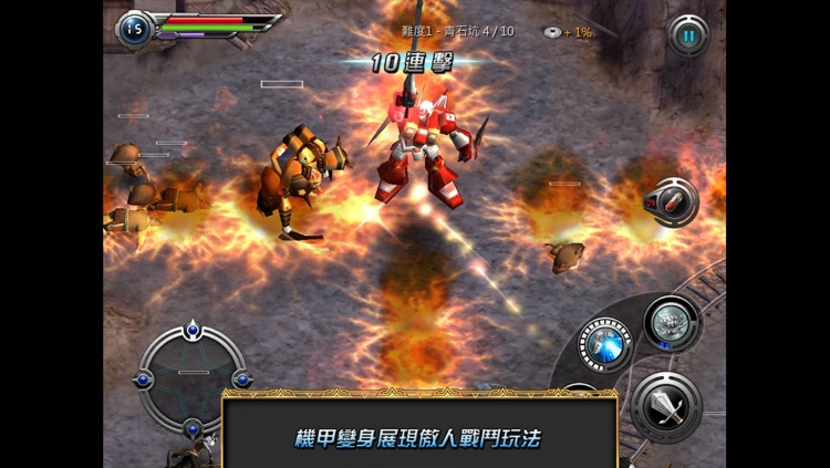 M2神甲戰紀 screenshot-3