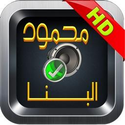 القران الكريم بصوت القارىء محمود البنا