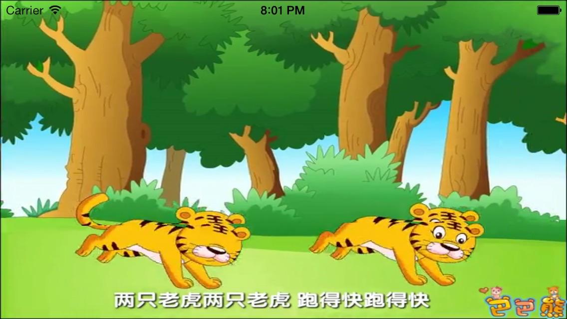 巴巴熊快乐儿歌 - 宝宝学唱经典中文童谣系列,免费必备动画版hd Screenshot