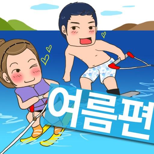 [스포츠데이트]여름편