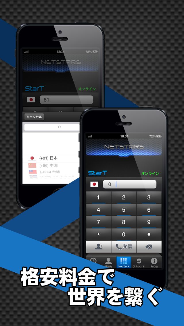 StarT-通話録音、国内/国際電話。基本料金なし!高音質&発信番号表示! ScreenShot1