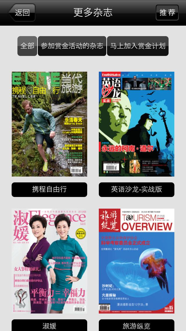 《风尚周报》杂志 Screenshot
