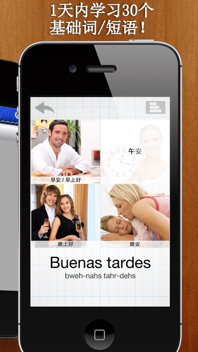 [學戲語言] 西班牙語免費版~好玩有趣的遊戲及吸睛圖片/照片來加速語言吸收的效果。其學習方法絕對勝過快閃記憶卡!屏幕截圖3