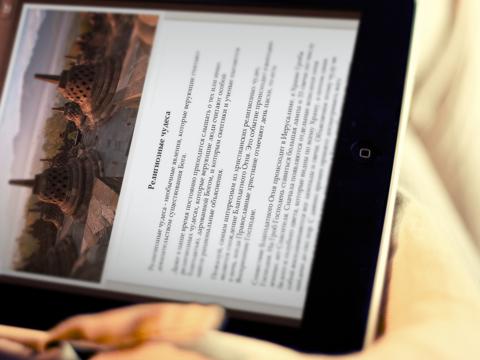 Screenshot #5 pour Книга знаний