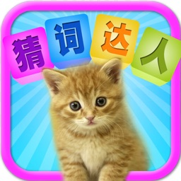 猜词达人 what's the word - chinese edition