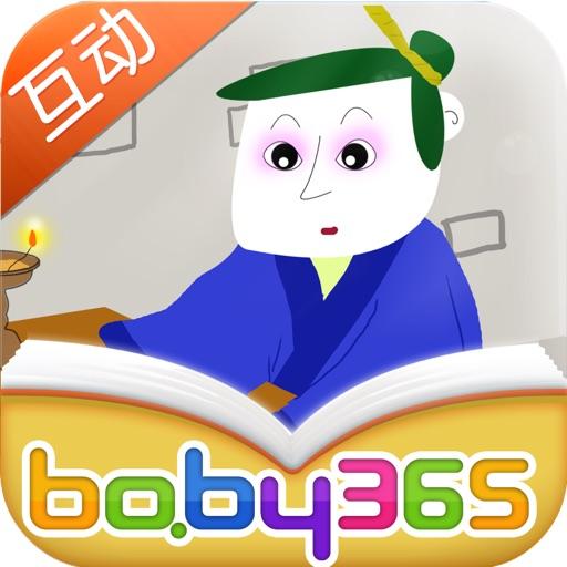 悬梁刺股-故事游戏书-baby365