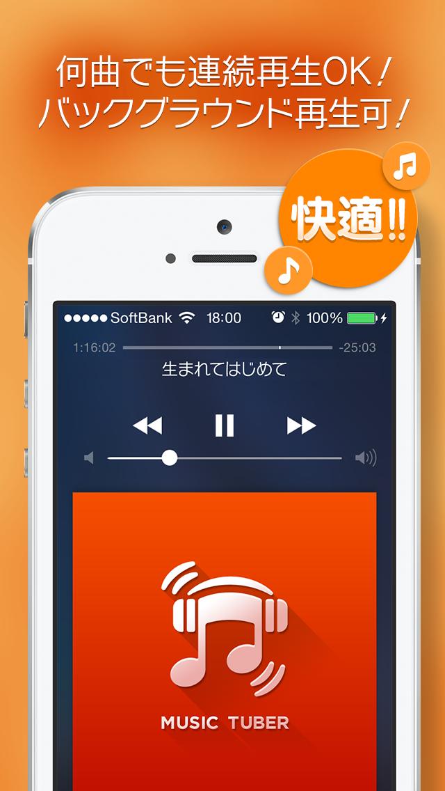 無料×全曲×聴き放題!MusicTuber - 窓用