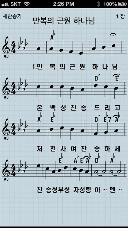 미가엘 성경 ( 개역개정 정독 ) screenshot-3