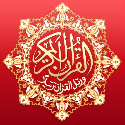 Tajweed Quran for iPhone and iPod - مصحف التجوید للآيفون وآیبود