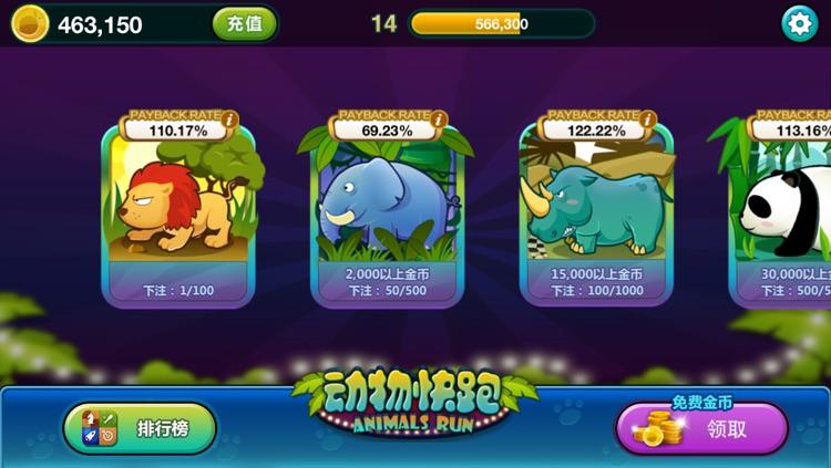 动物快跑-街机下注 screenshot-3