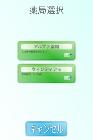 簡単受付 screenshot 1