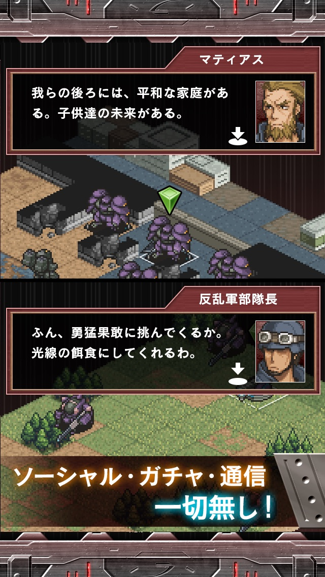 MachineriesWar screenshot1