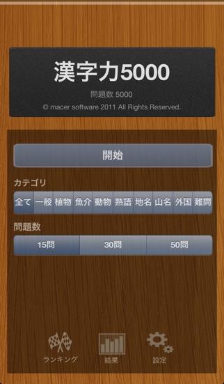 漢字力5000 ScreenShot1