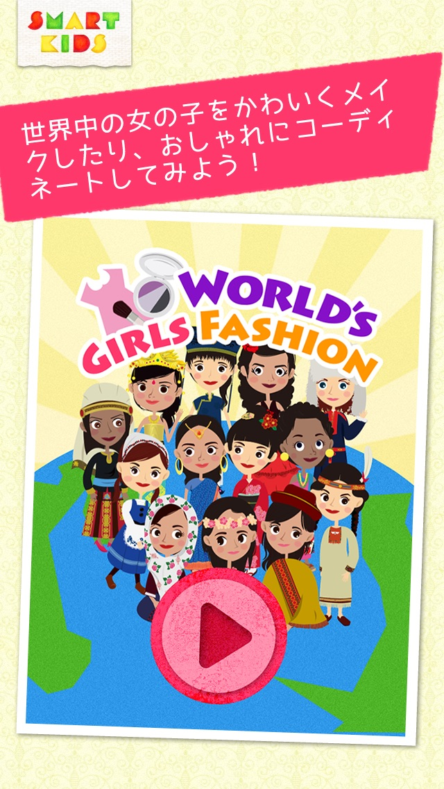 世界のガールズファッション 〜おしゃれにかわいくしてね!民族衣装で着せ替え知育アプリ〜スクリーンショット1