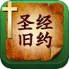 圣经旧约全书标准国语朗读HD 有声同步英汉对照全文字典免费版