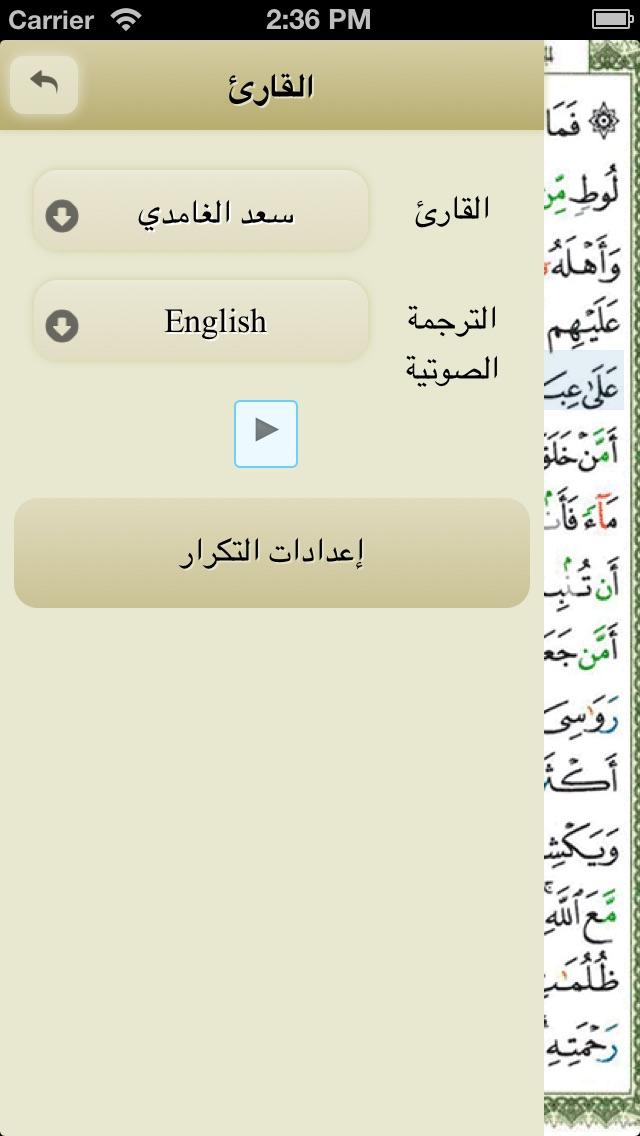 Ayat: Al Quran - آيات: القرآن الكريم Screenshot