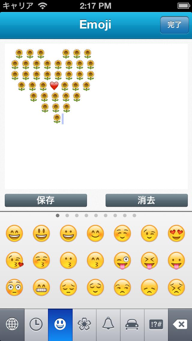 Emoji ただで!のスクリーンショット3