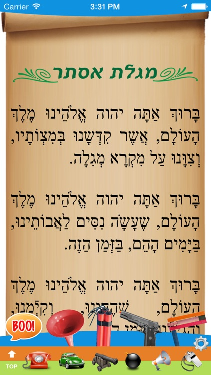 Megillas Esther - מגילת אסתר - Story of Purim - פורים שמח