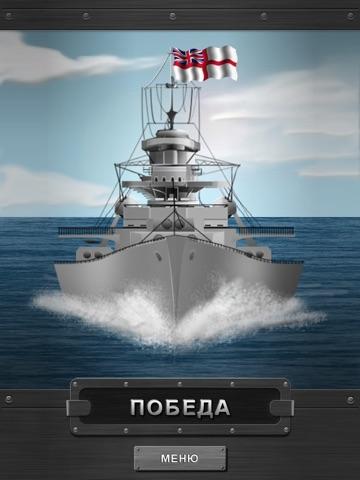 Скачать игру Морской бой для iPad
