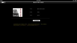曆史禁書-揭秘文革真相[百本簡繁] screenshot three