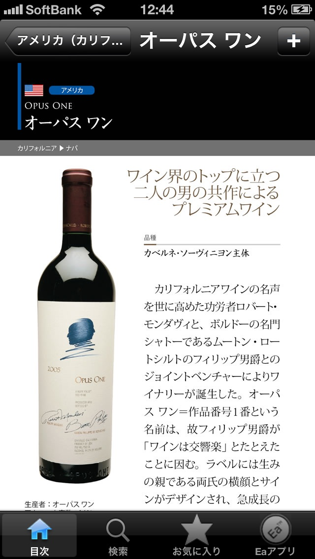 ワイン手帳-Wine Encycloped... screenshot1