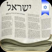 Israel Newspapers