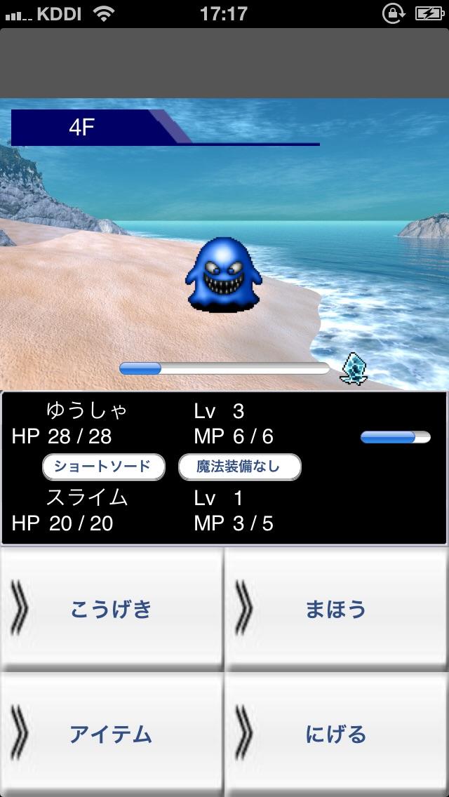 ちょこっとRPG4「魔の島」のスクリーンショット1