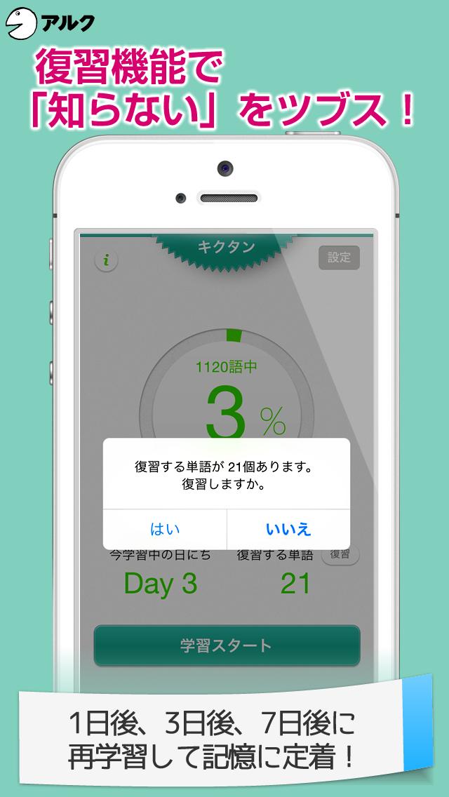 キクタン 【Advanced】 6000 ~聞いて覚える英単語~(アルク)のおすすめ画像4