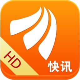 全球财经快讯HD