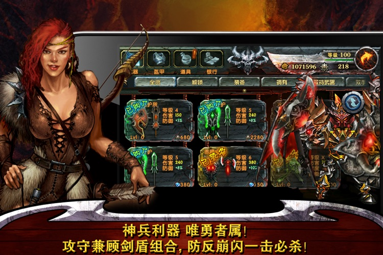 永恒战士 screenshot-3