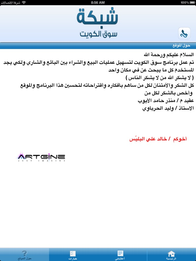 cde72b6a2  شبكة سوق الكويت on the App Store