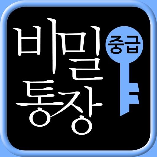 언니의 비밀통장:중급