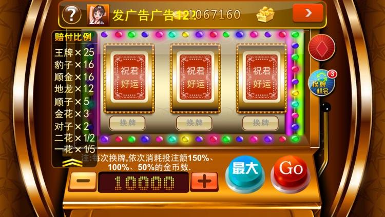 疯狂炸金花 screenshot-3