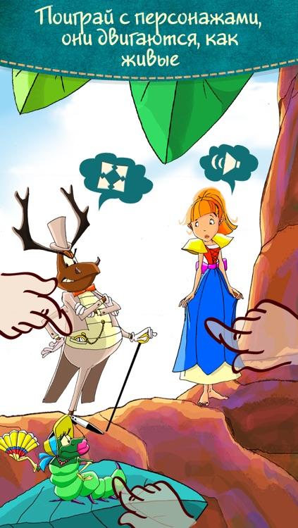 Дюймовочка - интерактивные сказки для детей