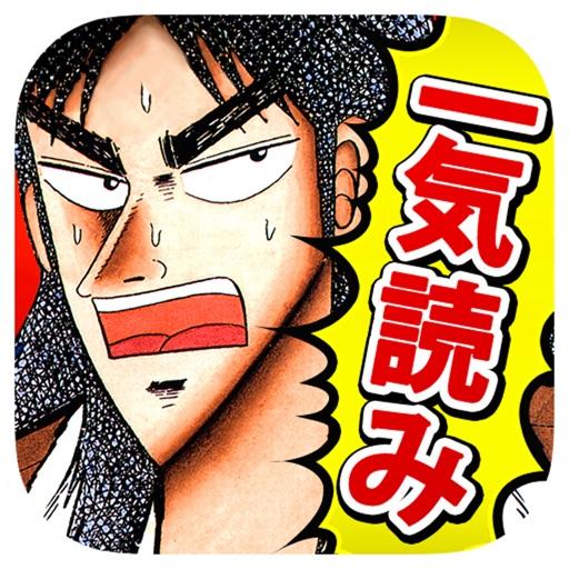 【一気読み】賭博黙示録カイジ~人気マンガアプリ~