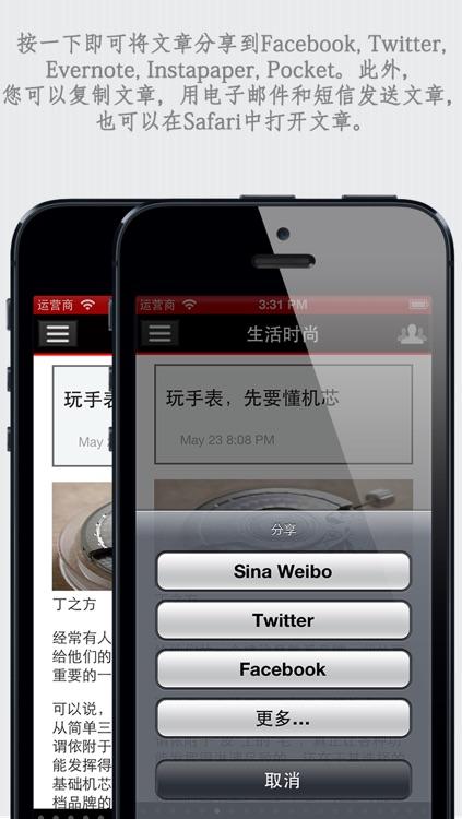 中国报纸 - 中國報紙 ( by sunflowerapps) screenshot-3