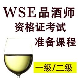 葡萄酒与烈酒教育基金一二級