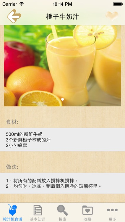 榨汁机美食大全 screenshot-0