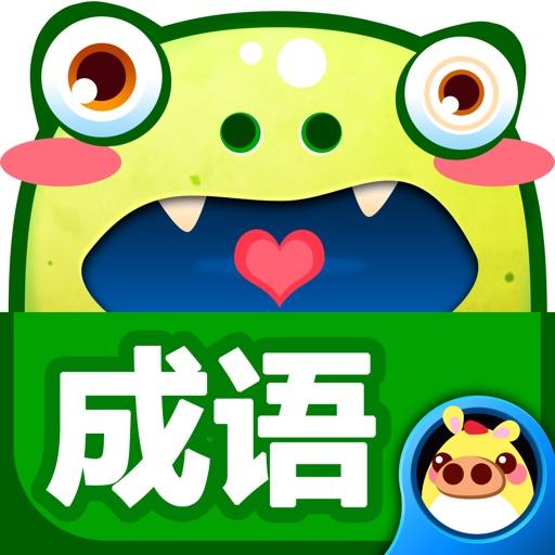极速成语-Happy哈特学习系列