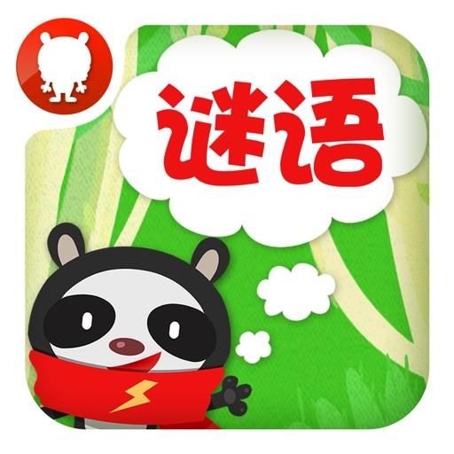儿童谜语大全 - 2470 - 经典儿童谜语和中英双语的谜语游戏全面培养孩子的观察力、判断力和想象力